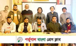 পর্তুগাল বাংলা প্রেস ক্লাবের পূর্ণাঙ্গ কমিটি গঠন