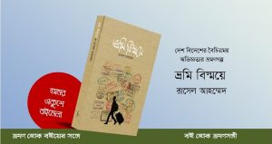 ভ্রমি বিস্ময়ে : মেলায় প্রবাসী লেখক রাসেল আহম্মেদ এর বই
