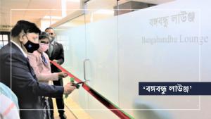 জাতিসংঘ বাংলাদেশ স্থায়ী মিশনে 'বঙ্গবন্ধু লাউঞ্জ'