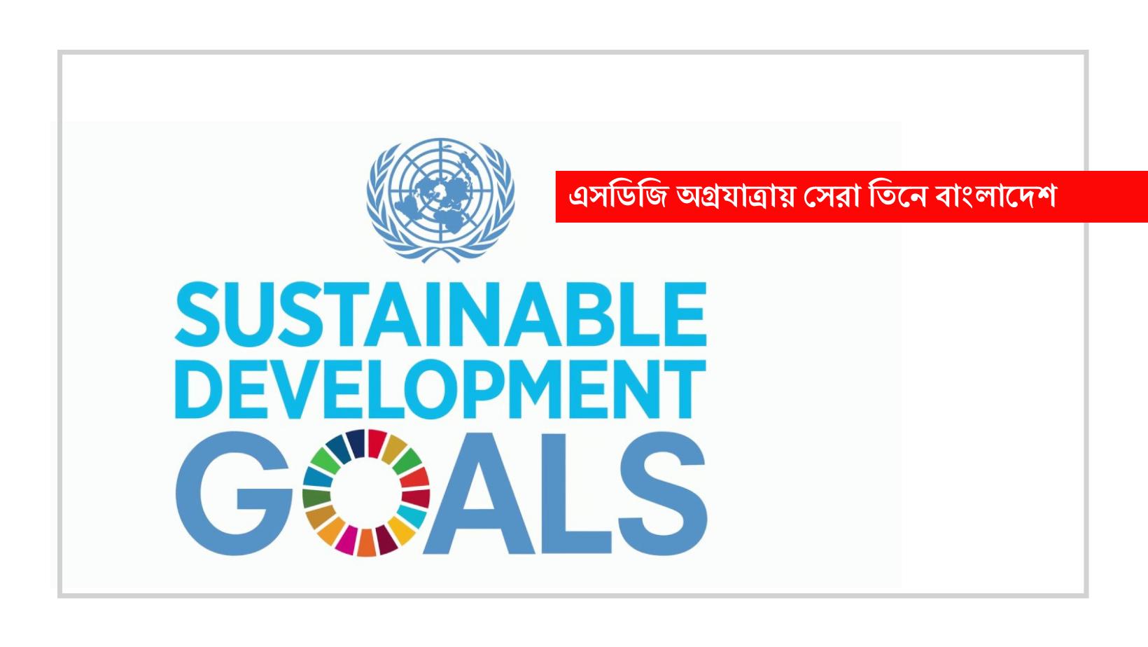 সেরা তিনে বাংলাদেশ : টেকসই উন্নয়ন লক্ষ্যমাত্রা
