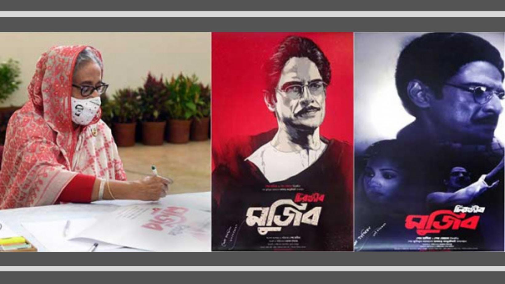'চিরঞ্জীব মুজিব' চলচ্চিত্রের পোস্টার উদ্বোধন করলেন প্রধানমন্ত্রী