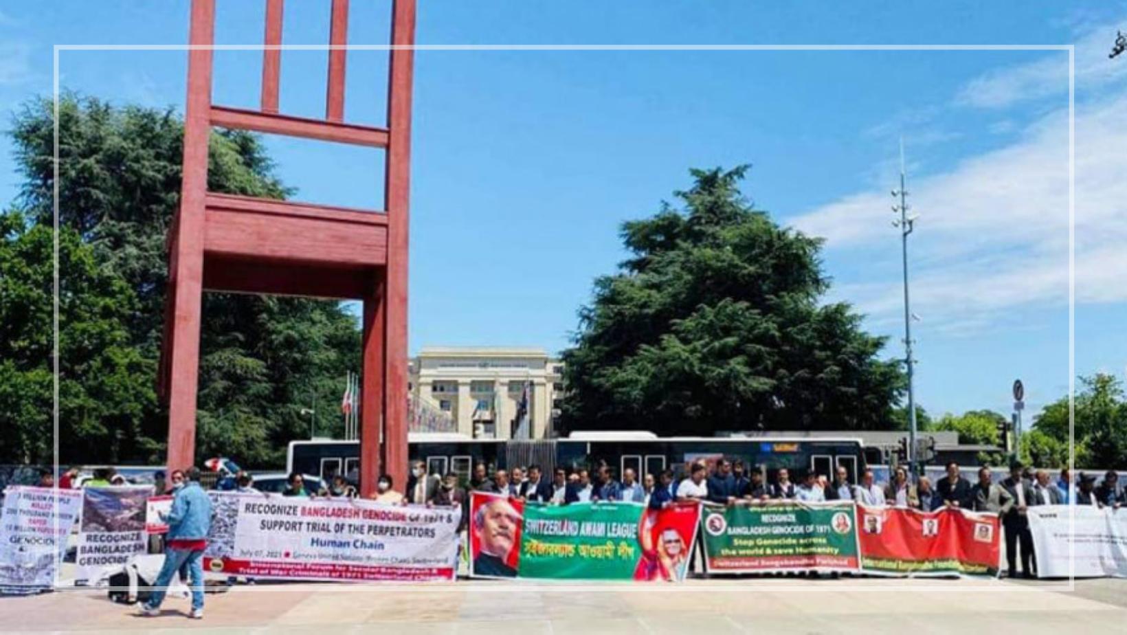 গণহত্যার আন্তর্জাতিক স্বীকৃতির দাবিতে জেনেভায় মানববন্ধন