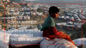 রোহিঙ্গা সংকট নিরসনের প্রস্তাব জাতিসংঘে সর্বসম্মতভাবে গৃহীত